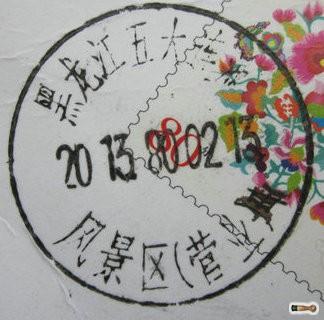 黑龙江五大连池风景区(营业)邮政日戳